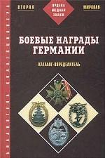 Боевые награды Германии 1933-1945. Каталог-определитель