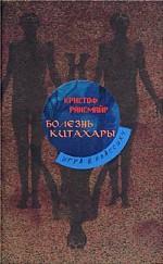 Болезнь Китахары