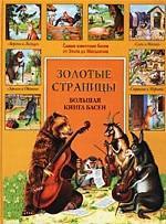 Большая книга басен