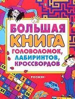 Большая книга головоломок, лабиринтов, кроссвордов