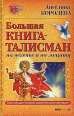 Большая книга-талисман на везение и удачу