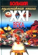 Большая кулинарная книга XXI века
