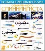 Большая энциклопедия современного спиннингиста
