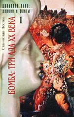 Бомба: Три ада XX века. Том 1. Тайны и страсти атомной преисподней