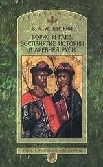 Борис и Глеб: Восприятие истории в Древней Руси