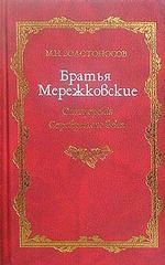 Братья Мережковские. Отщеpenis Серебряного века