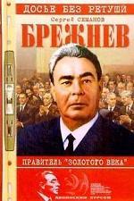 """Брежнев - правитель """"Золотого века"""""""