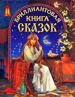Бриллиантовая книга сказок. Девушка