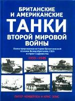 Британские и американские танки Второй мировой войны