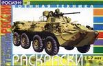 Бронетанковая техника России