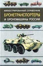 Бронетранспортеры и бронемашины России