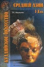 Буддийское искусство Средней Азии. I - X вв