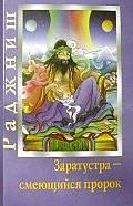 Заратустра - смеющийся пророк