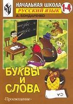 Буквы и слова. Рабочая тетрадь. 2 класс