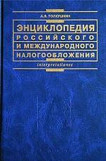 Энциклопедия российского и международного налогообложения