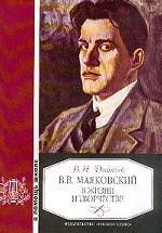 В.В. Маяковский в жизни и творчестве: учебное пособие для школ, гимназий, лицеев и колледжей