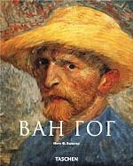 Винсент Ван Гог. 1853-1890. Видение и реальность
