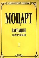 Моцарт. Вариации для фортепиано. Тетрадь 1