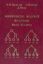 Верификация моделей программ: Model checking