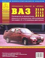 ВАЗ 2110, 2112. Цветной альбом. Руководство по эксплуатации, ремонту и техническому обслуживанию