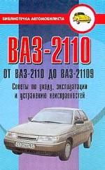 ВАЗ 2110 (от ВАЗ 2110 до ВАЗ 21109). Советы по уходу, эксплуатации и устранению неисправностей