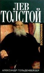Вблизи Толстого