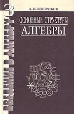 Введение в алгебру. Книга 3. Основные структуры алгебры. Учебник