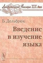 Введение в изучение языка