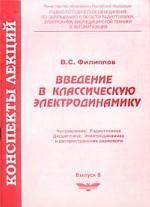 Введение в классическую электродинамику. Выпуск 6