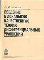 Введение в локальную качественную теорию дифференциальных уравнений: учебное пособие
