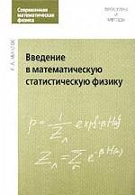 Введение в математическую статистическую физику