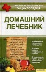 Домашний лечебник т.8 / Домашняя медицинская энциклопедия