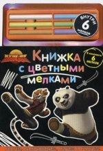 DreamWorks.Кунг-фу Панда.Кн.с 6 цв.мелками