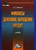 Финансы, денежное обращение и кредит: Учебник. 4-е изд
