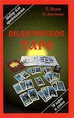 Ведическое Таро. 78 карт и книга