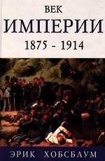 Век империи. 1875-1914