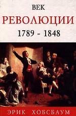 Век революции. 1789-1848