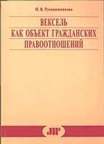 Вексель как объект гражданских правоотношений. 2-е издание