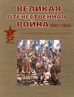 Великая Отечественная война. 1941-1945. Энциклопедия для школьников