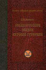 Великорусские сказки Вятской губернии. Том 7