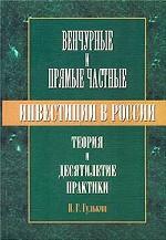 Венчурные и прямые частные инвестиции в России: теория и десятилетие практики
