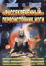 Скачать Рассекреченный первоисточник йоги бесплатно Г. Бореев