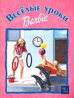 Веселые уроки Барби, №1