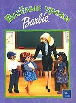 Веселые уроки Барби, №2