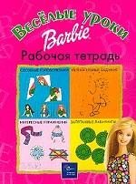 Веселые уроки Барби. Рабочая тетрадь №2