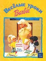 Веселые уроки Барби, №3