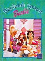 Веселые уроки Барби, №5