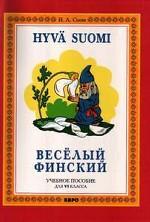 Веселый финский: учебник 6 класса