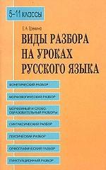 Виды разбора на уроках русского языка. 5-11 классы