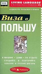 Виза в Польшу: аудиокурс польского языка (аудиокассета)